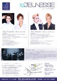 鳴海じゅんオフィシャルブログ「J☆N」Powered by Ameba-裏面(完成版サンプル).jpg