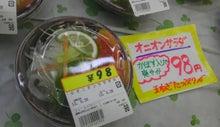 $すすきのBEATの営業雑感 -かぼす サラダ