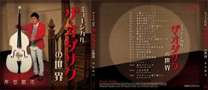 岸田敏志 オフィシャルブログ 「From kissy」 Powered by Ameba