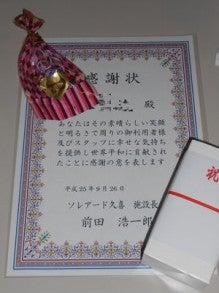 Soleado ブログ-感謝状