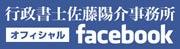 行政書士佐藤陽介事務所オフィシャルfacebookページ