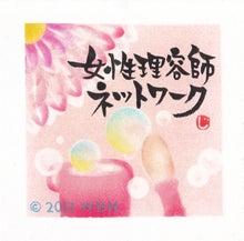 100人100色*100笑顔*     ~金沢市☆女性理容師blog~