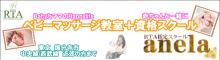東京国分寺ベビーマッサージ・赤ちゃんと一緒に資格取得・ママと赤ちゃんのための習い事・赤ちゃんとお出かけ・おうちで先生になれる!