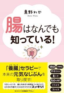 $腸セラピスト・真野わかのココハナ(ここだけの話)-cover