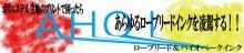 たか坊のブログ-AHOI