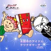 坊さんバンド『G・ぷんだりーか』土井恵信のブログ