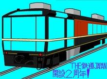 $THE鉄道JAPAN  ~日本路の鉄道~-THE鉄道JAPAN 開設2周年!