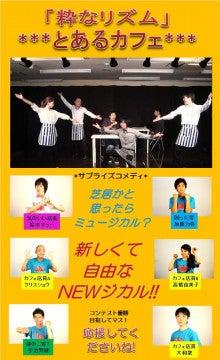$エンターテインメント集団 SSC スペシャルサプライズカンパニー official blog