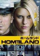 勝手に映画紹介!?-HOMELAND/ホームランド vol.1