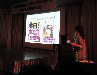 ◆コンサルタント藤村正宏のエクスマブログ◆-ちびちゃん