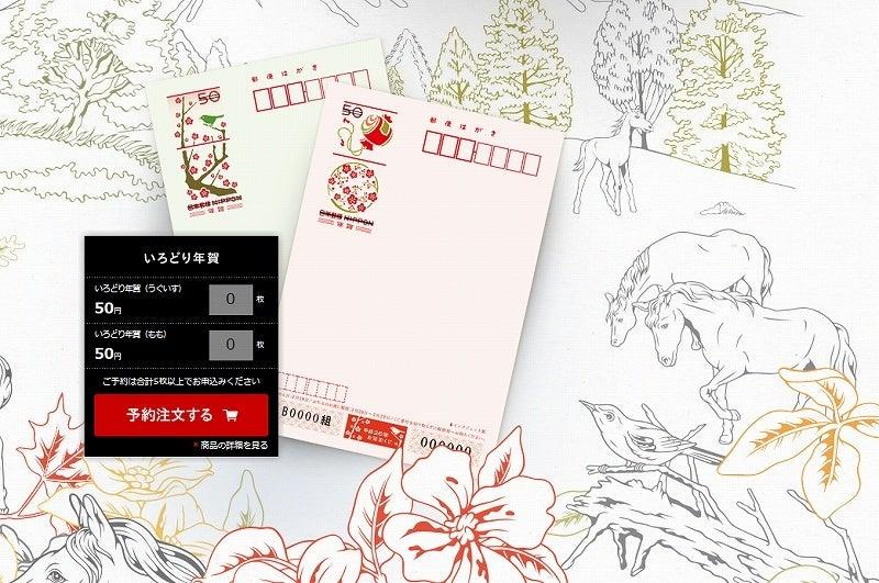 特選街情報 NX-Station Blog-年賀贈る はがきデザインキット (郵便年賀.jp)