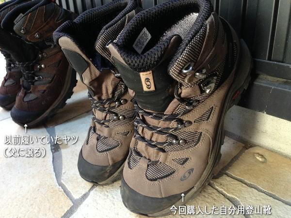 chaussures de sport eb1ae fc8e7 salomon discovery gtx | Becky (Chain Reaction Redwood City)