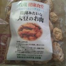 大豆ミート買ってみま…