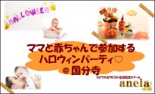 東京国分寺ベビーマッサージ・赤ちゃんと一緒に資格取得・ママと赤ちゃんのために習い事・おうちで先生になれる!