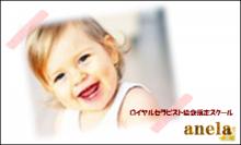 $東京都 国分寺ベビーマッサージ教室・赤ちゃんと一緒に資格取得!おうちで先生になれる!