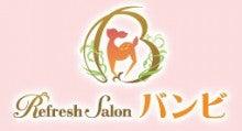 $Refresh Salon バンビ 高松本店のブログ