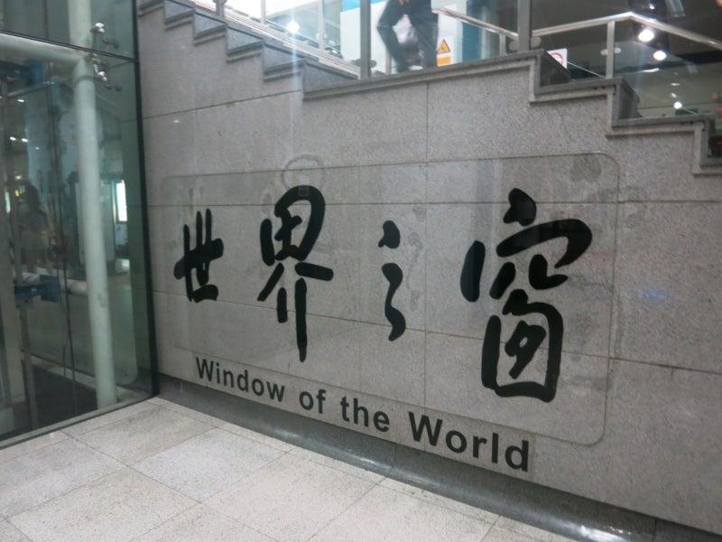 世界を旅する年収1億円ブロガー 川島和正オフィシャルブログ Powered by Ameba-深圳2-1