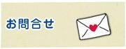 $ポテ子のベビ待ち→ベビ来た絵日記-赤星ポテ子 | お問合せ