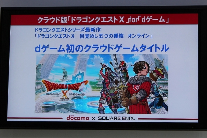 特選街情報 NX-Station Blog-dゲーム初のクラウドゲーム