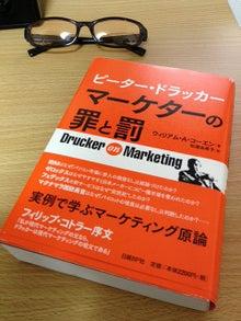 京都プランナー日記-ピーター・ドラッカー マーケターの罪と罰