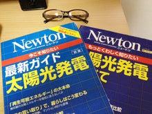 京都プランナー日記-Newton別冊 最新ガイド 太陽光発電
