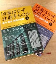 京都プランナー日記-国家はなぜ衰退するのか(上)(下)