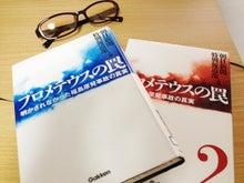 京都プランナー日記-プロメテウスの罠1・2