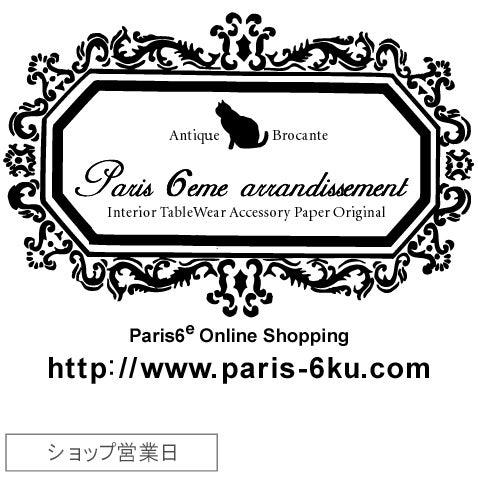 Paris 6e『パリ6区』プリン店長のブログ