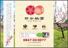$imataniのブログ-部谷桃園