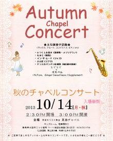 ぐんまの夢見人BLOG■群馬県太田市■-秋のチャペルコンサート2013