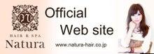 $Natura栄のブログ