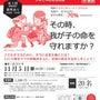 【受講者募集】横浜 …