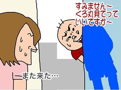 ゲイ 漫画 カテーテル