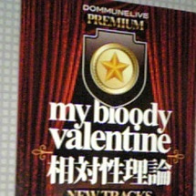 My Bloody …