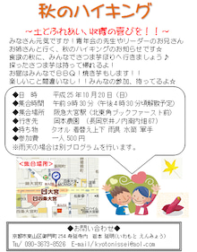 京日青のブログ