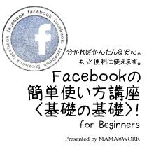MAMA@WORK ~Second Stage・女性の夢を再生するプロデューサーとして~-Facebook簡単使い方講座