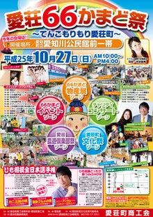 $66かまどblog - 愛荘66かまど祭 -