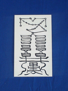 陰陽師【賀茂じい】の開運ブログ-1380688897619.jpg