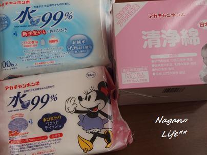 Nagano Life**-消耗品