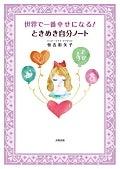 恒吉彩矢子オフィシャルブログ「ときめき よろこび 宝さがし」-sek120