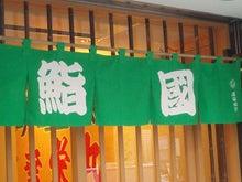 築地場外『鮨國』大将の美味しいブログ