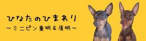 俺様たちのごはん~犬の手作りごはんレシピ~