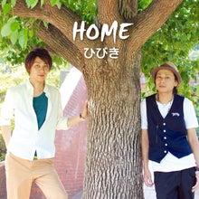 ひびき りょうのブログ-HOME