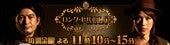 UX『ロング・ヒルの秘宝』毎週金曜23:10-23:15