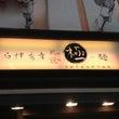 白神 東京池袋店