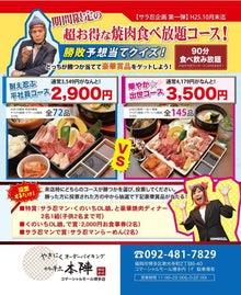 サラ忍マンのブログ-gyuuta