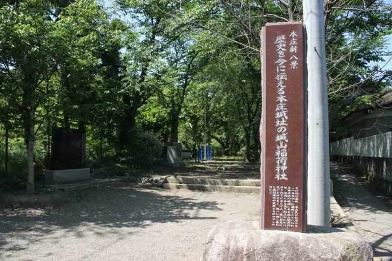 本庄城/鳥居脇の石碑