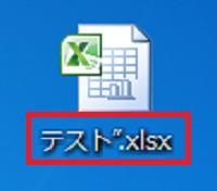 Excel(エクセル)のファイルアイコンをダブルクリックしても ...