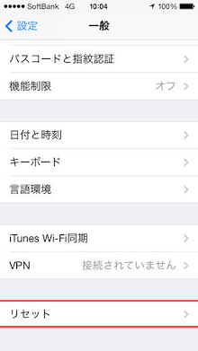 iPhone5s大好き!-iPhone初期化【iOS7】2