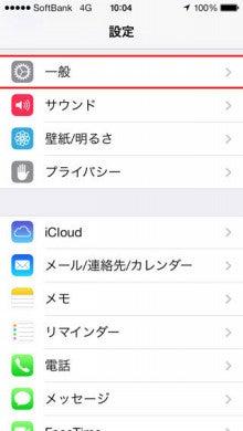 iPhone5s大好き!-iPhone初期化【iOS7】1